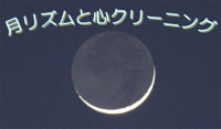 Mooncleaning_2